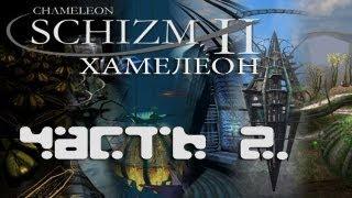 """Прохождение """"Щизм 2: Хамелеон/SCHIZM II: Chameleon"""". Часть 2."""