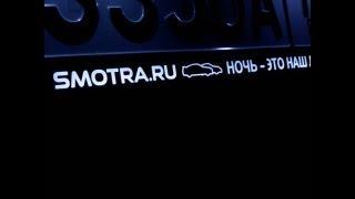 Светящиеся рамки smotra.ru - Инструкция по установке