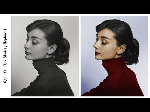 Одри Хепбёрн (Audrey Hepburn)   Колоризация