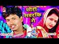 #Bansidharchaudhari #Mamta #ANANDYADAV chhori sawarki ge mare chicken ki karejva  hil jaaye #video