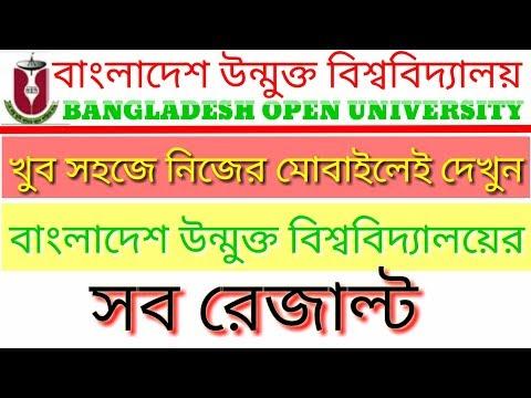 উন্মুক্ত বিশ্ববিদ্যালয় এর সকল রেজাল্ট খুব সহজেই দেখুন|Bangladesh Open University All Results