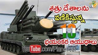 Top 10 Most Dangerous Indian Weapons || ప్రపంచాన్నీ వణికిస్తున్న 10 భారతీయ ఆయుధాలు || With Subtitles