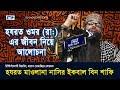 Omor R Jibon Niye Alochona Nasir Iqbal Bin Shafi Bangla Waz islamic New Waz 2017 Full HD