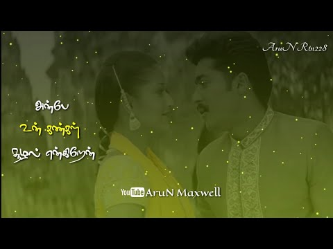 Whatsapp status tamil | அன்பே உன் கண்கள் 👀 | yaar intha devathai whatsapp status | AruN Maxwell