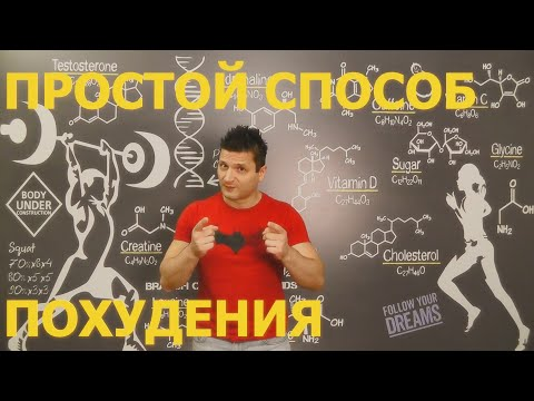 Сергей сивец программа питания для похудения в домашних условиях