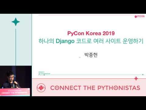 Image from 하나의 Django 코드로 여러 사이트 운영하기 - 박종현 - PyCon.KR 2019