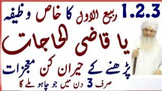 1 2 3 Rabi Ul Awwal Ka Wazifa | Har Hajat K Lie Wazifa | Yakam Rabi Ul Awwal Ka Wazifa | Amal