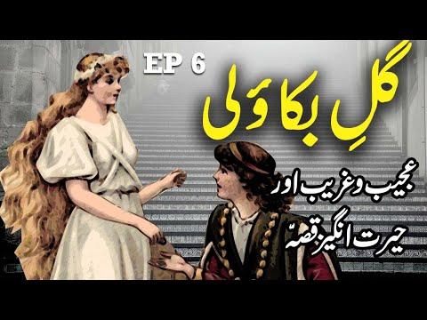 Download Gul e Bakawli  Ka Ajeeb Qissa  EP 6 Last     Urdu Hindi Moral  Story