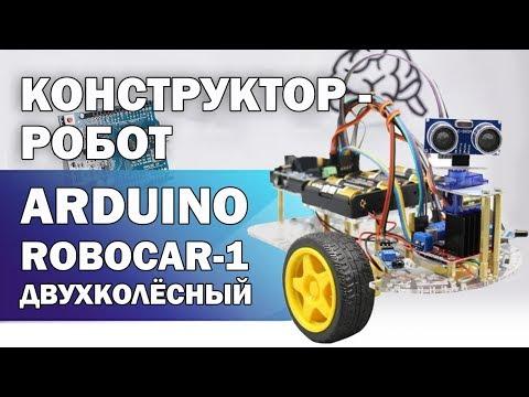 Сборка двухколесного конструктора-робота Arduino RoboCar-1