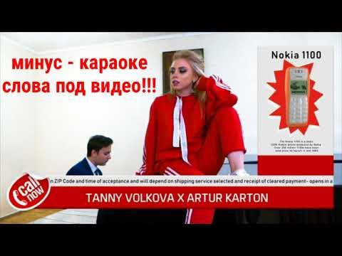 Караоке минус - Таня Волкова нокиа 1100