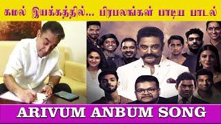அறிவும் அன்பும் ARIVUM ANBUM SONG | KAMAL HASSAN | MUGEN RAO | ANIRUTH | YUVAN | MSPAN TAMIL CHANNEL