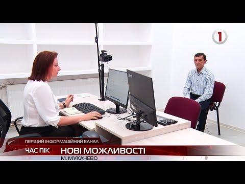 """У ЦНАПі Мукачева можна оформити закордонну """"біометрію"""" та ID-картку"""