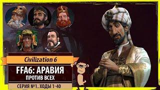 Аравия против всех! Серия №1: За горами (ходы 1-40). Sid Meier's Civilization VI