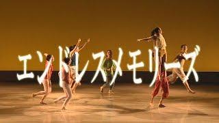 【コンテンポラリーダンス・発表会・群舞】『エンドレスメモリーズ』
