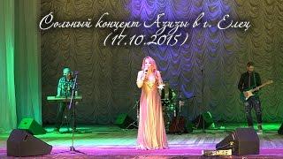 Азиза. Сольный концерт в г. Елец (17.10.2015)