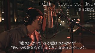 YouTube動画:【和訳】keshi - beside you (live)【公式】/ TikTokやSpotifyで話題の新曲