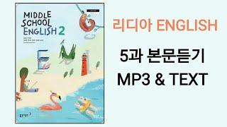 [리디아선생님]동아출판 중학영어2 윤정미 교과서 201…