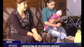 ბავშვები შიმშილობის ზღვარზე - ცხრასულიანი ოჯახი დახმარებას ითხოვს