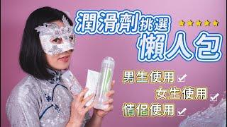 SallyQ【潤滑劑挑選懶人包】男生使用、女生使用、情侶使用