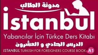 تعلم اللغة التركية وفق منهاج اسطنبول مجاناً المستوى الأول الدرس الحادي و العشرون