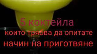 ТОП 5 коктейли