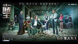 《追龍II:賊王》HD中文電影預告【Chasing the Dragon II: Wild Wild Bunch】|JELLY MOV3