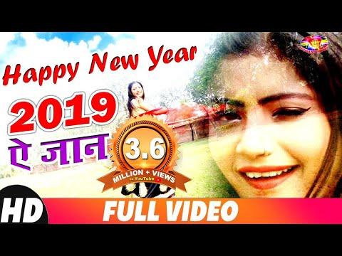 ऐ जान हैप्पी न्यू ईयर || A JAN HAPPY NEW YEAR 2019 !! Amrendar Albela !! Bojpuri HD VIDEO NEW 2019