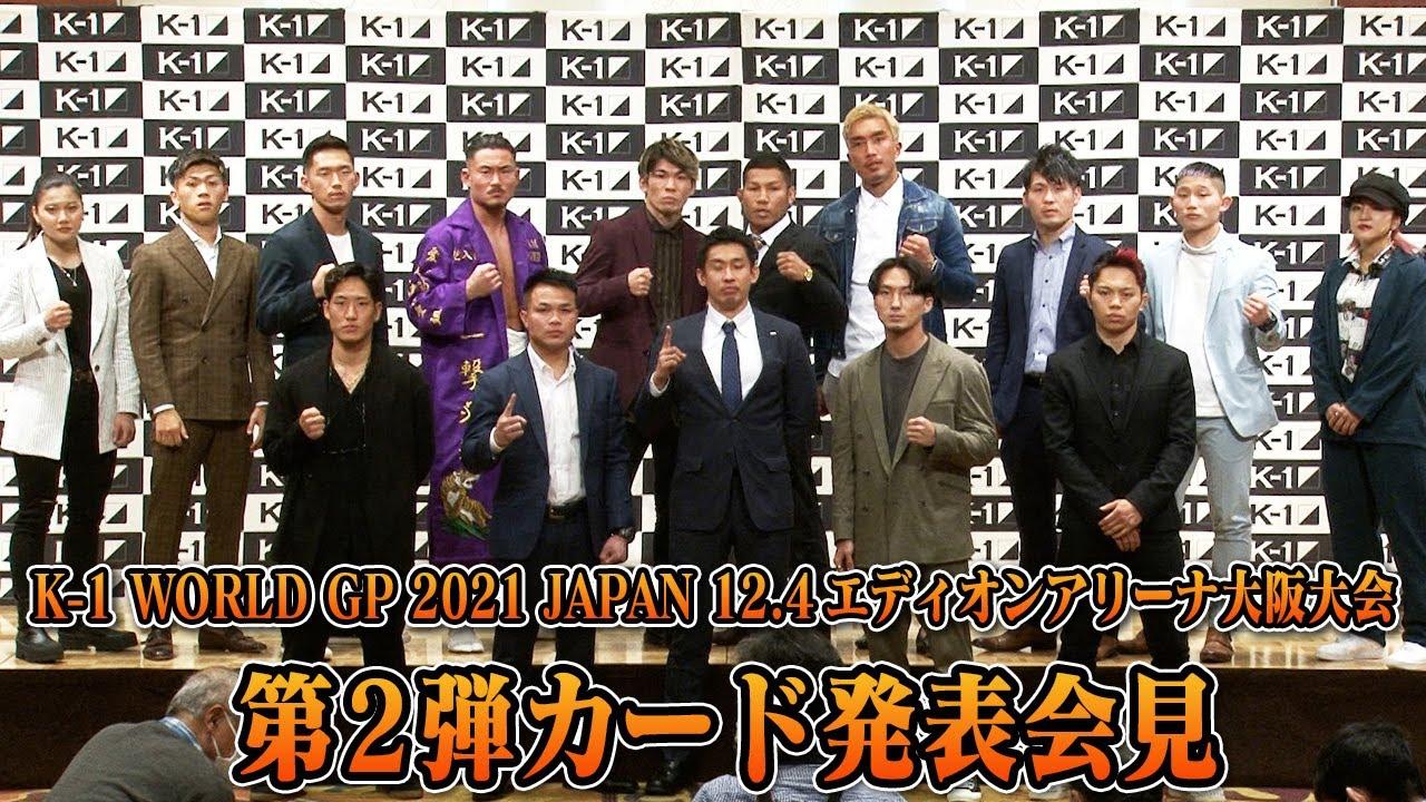 「K-1 WORLD GP 2021 JAPAN」12月4日(土)エディオンアリーナ大阪大会 第2弾決定カード発表会見