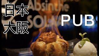 大阪酒吧 Absinthe SOLAAR酒吧 宣傳影片 / 小巴老師攝影