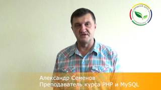 Программирование PHP презентация курсы
