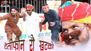 Telephone Ro Khatko II marwari comedy show II गेपर बा रो फोन II RFM