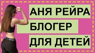 Аня Протасова. Рейра шарит. Дико деловая. Инстаграм Reira_reira