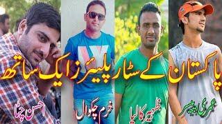 All Super Stars of Cricket Khurram Chakwal, Zaheer Kalia, Ahsan Chitta, Umari Pacer  Kernel Zahid