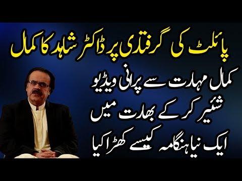 Fantastic Playing of Dr Shahid Masood After Abhi Nandan For Media