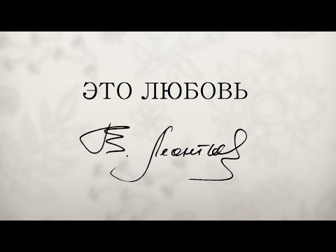 Валерий Леонтьев - Это любовь | ПРЕМЬЕРА ПЕСНИ
