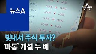 빚내서 주식 투자?…새해 '마이너스 통장' 개설 두 배…