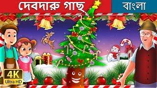 দেবদারু গাছ   Fir Tree in Bengali   Bangla Cartoon   Bengali Fairy Tales