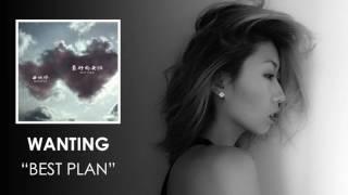 Wanting 曲婉婷 - Best Plan 最好的安排 (Audio)