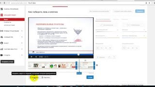 Как обрезать видео на youtube