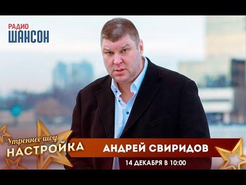 «Звездный завтрак» с Андреем Свиридовым