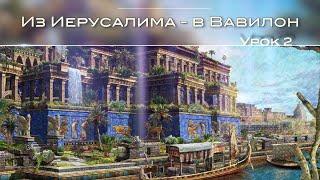 Из Иерусалима - в Вавилон. Субботняя школа 2020. Урок 2.