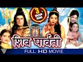 Shiv Parvathi Hindi Full Movie HD Aravind Trivedi, Mallika Sarabhai Eagle Hindi Movies