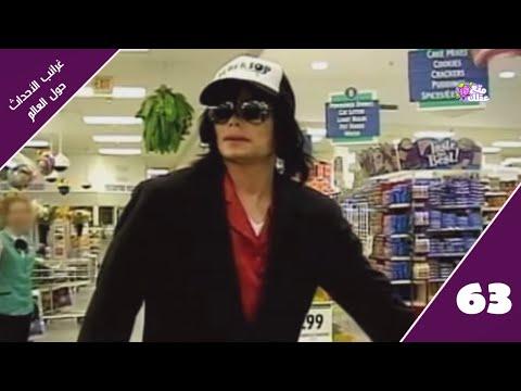ماذا فعل عندما أراد مايكل جاكسون ان يتسوق كرجل عادى ؟    غرائب الاحداث حول العالم  - حلقة 63