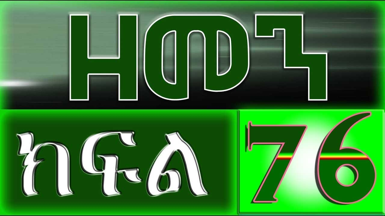 Zemen Ethiopia Amharic Drama - Part 76 (By EBS TV)