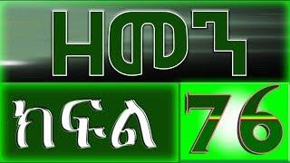 Zemen Drama - Part 76 (Ethiopian Drama)