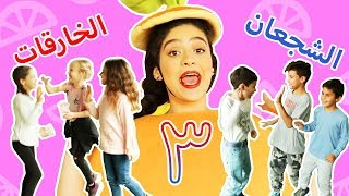 فوزي موزي وتوتي | فقرة المندلينا | مسابقة اولاد بنات الجزء الثالث | Boys VS. Girls pt. 3