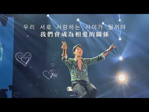 [FANCAM] Still 622 정용화 (JUNG YONG HWA) 平語歌 'Banmal Song' 2020 LIVE IN TAIPEI 鄭容和  [韓/中歌詞]