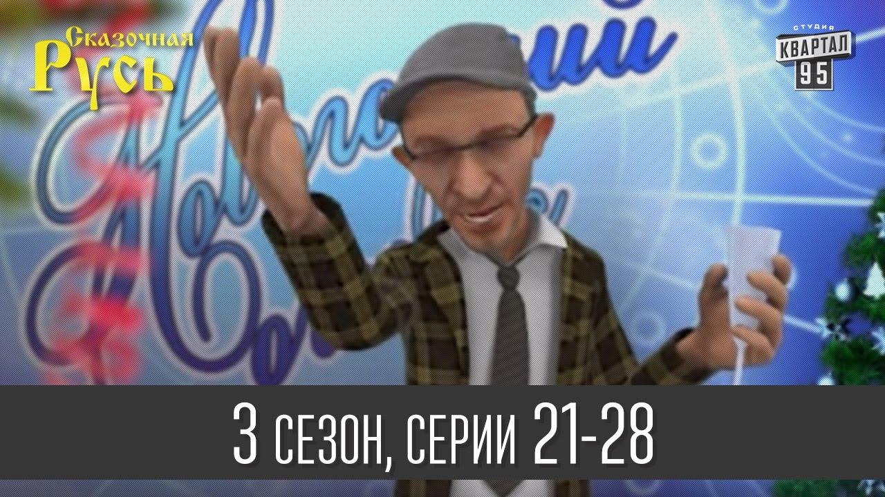 Всі серіі сказачная русь фото 502-569