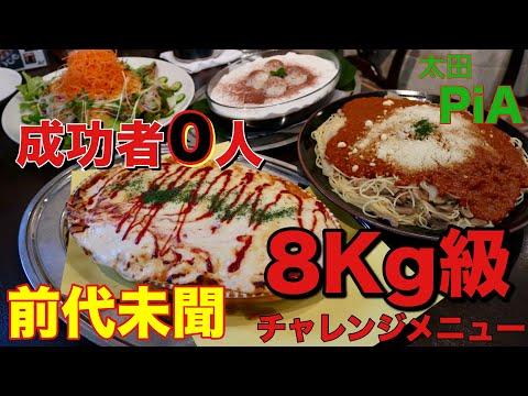 【大食い】前代未聞 8Kg級のチャレンジメニュー PiA【チャレンジ】