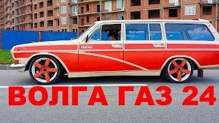 Обзор Волга ГАЗ 24
